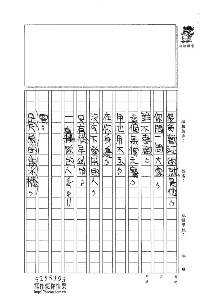 103W4301汪靖蓉 (5)