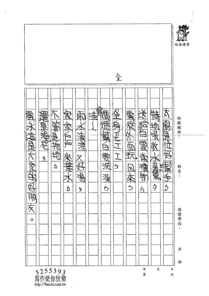 103W4301汪靖蓉 (6)