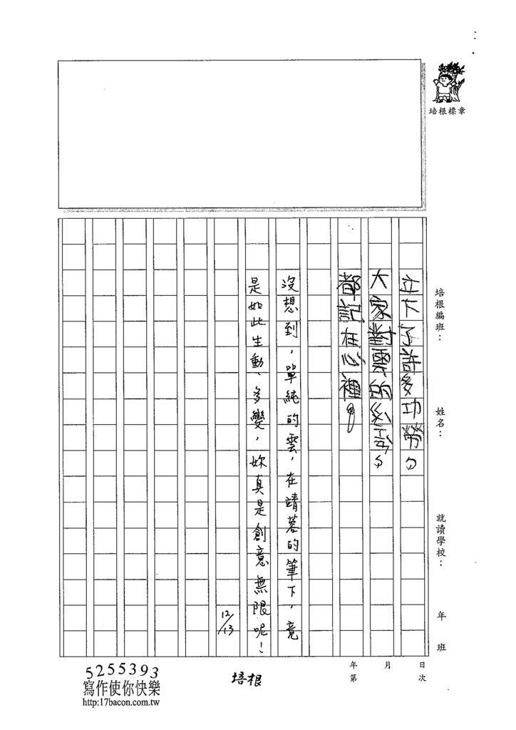 103W4301汪靖蓉 (7)
