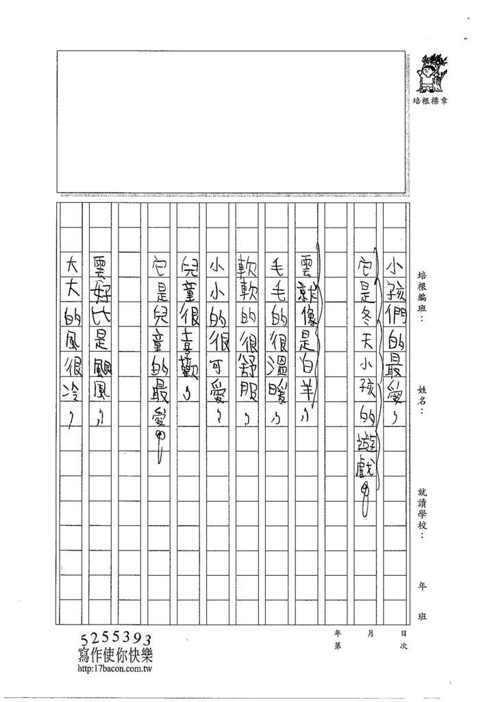 103W4301張維哲 (2)