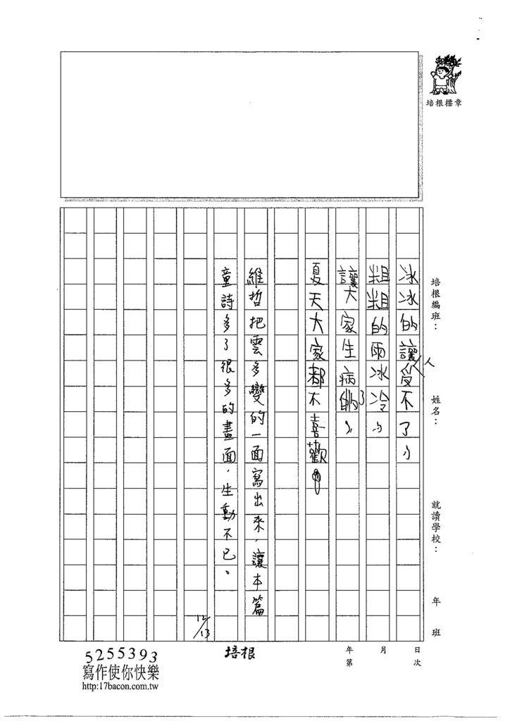 103W4301張維哲 (3)
