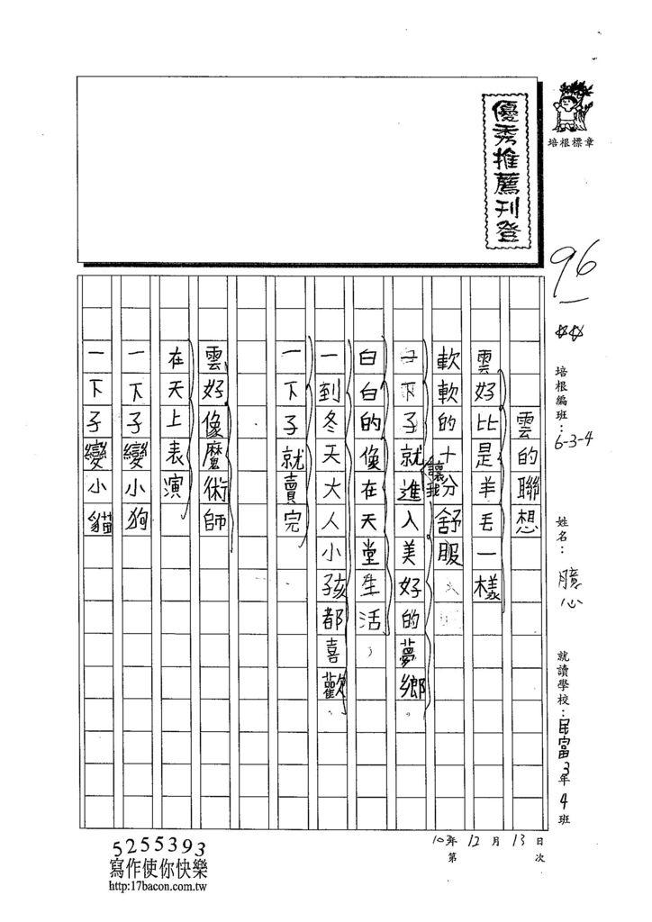 103W4301陳臆心 (1)