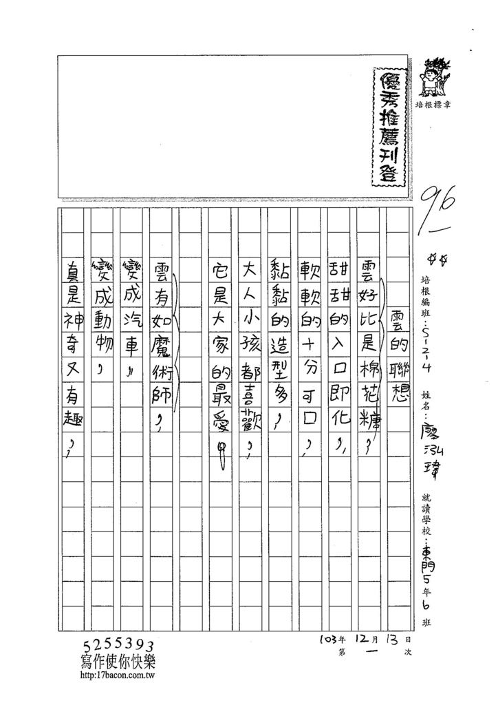 103W4301廖泓瑋 (1)