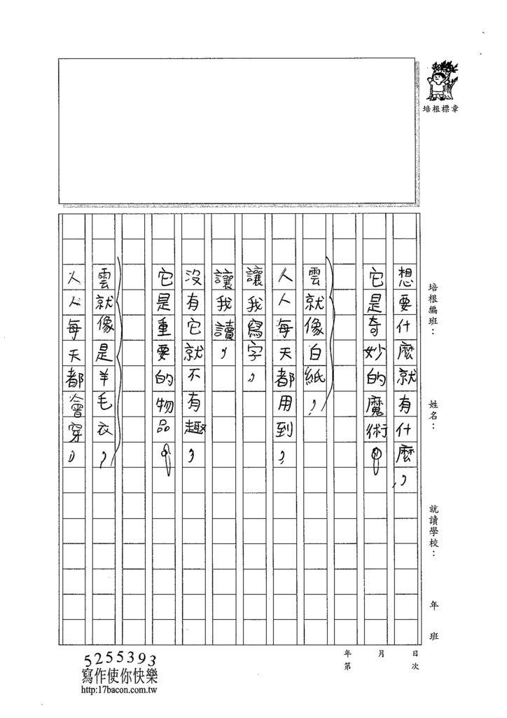 103W4301廖泓瑋 (2)