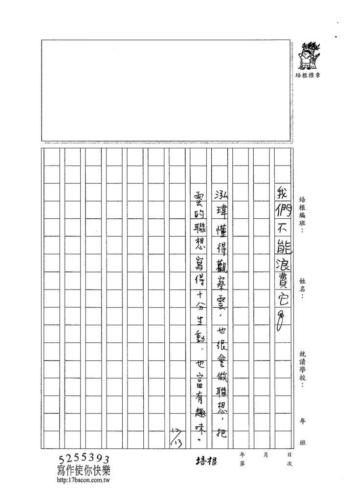 103W4301廖泓瑋 (4)