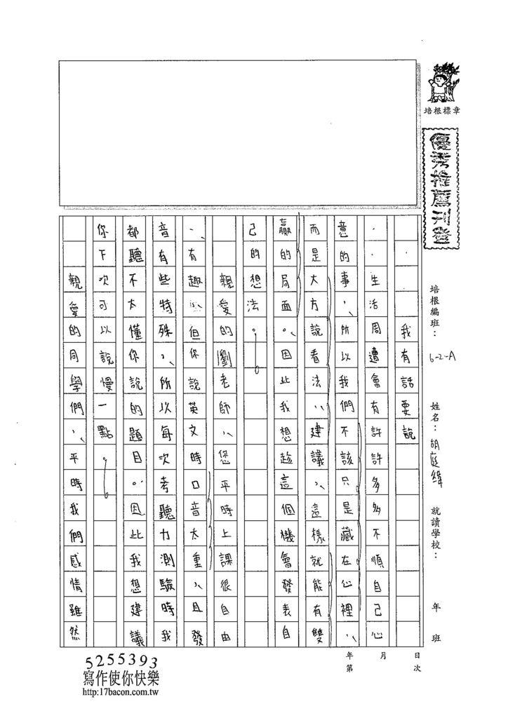 103WA301胡庭緯 (1)
