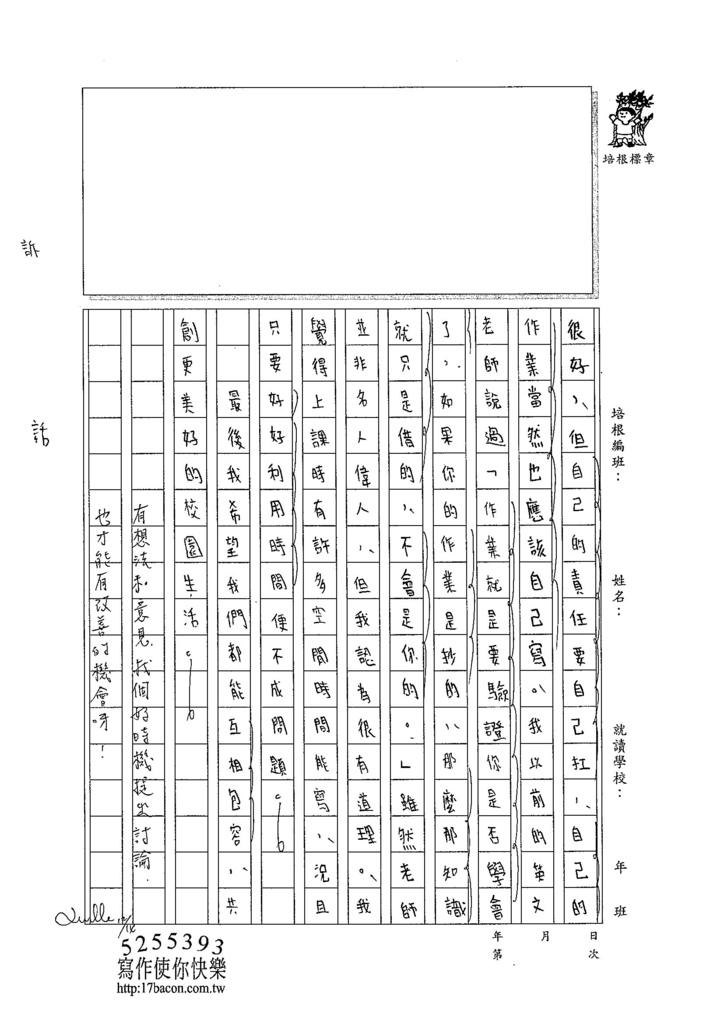 103WA301胡庭緯 (2)