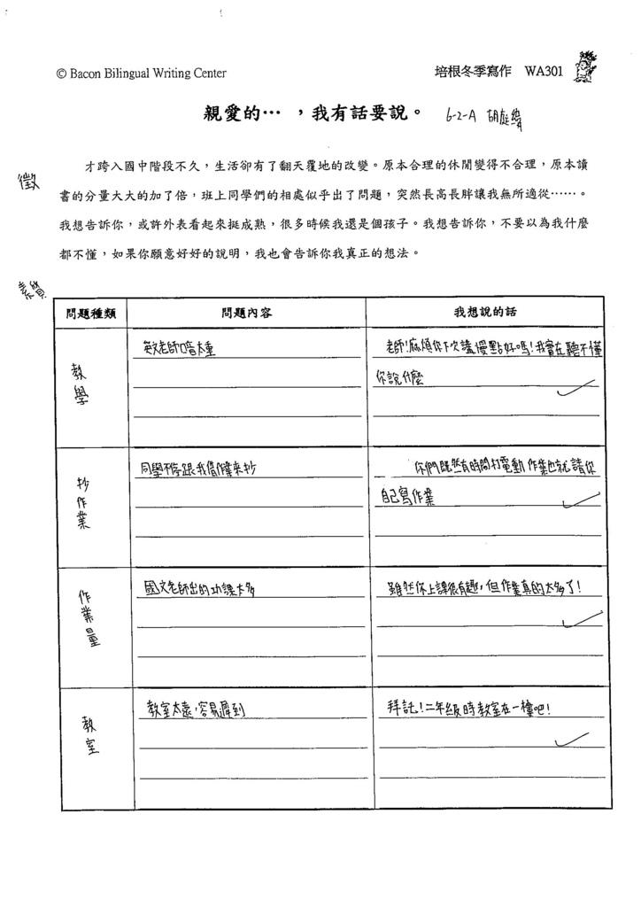 103WA301胡庭緯 (3)