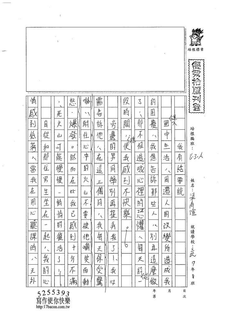 103WA301梁育瑄 (1)