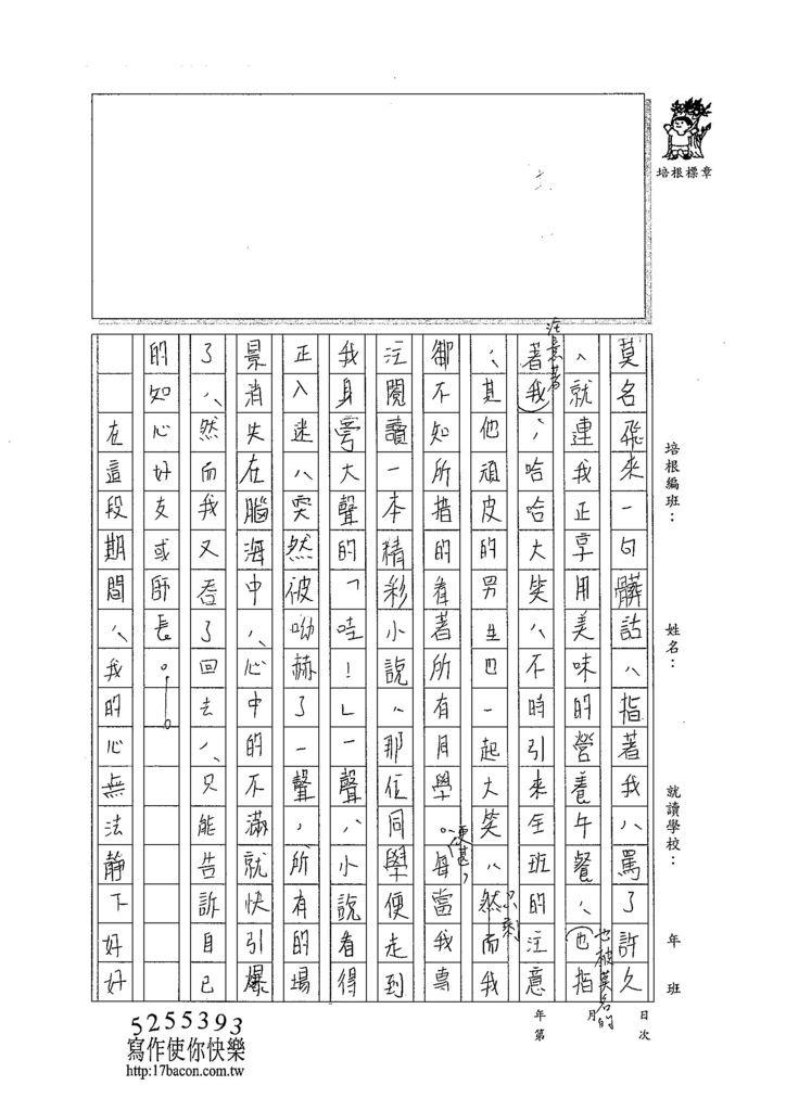 103WA301梁育瑄 (2)