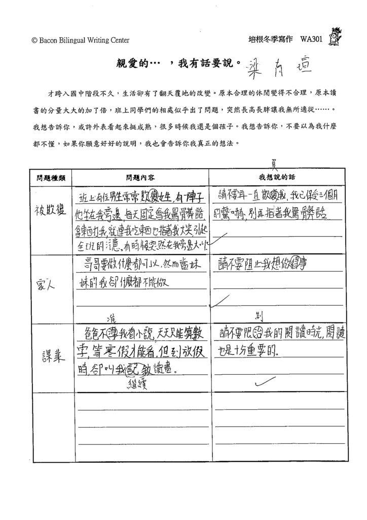103WA301梁育瑄 (4)
