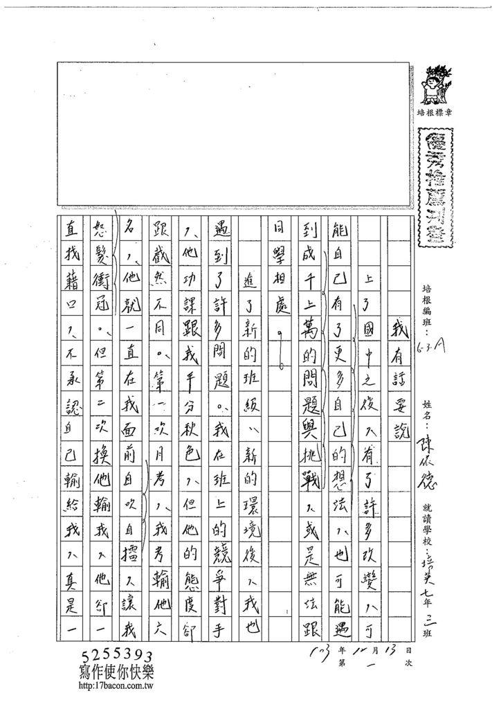 103WA301陳依德 (1)