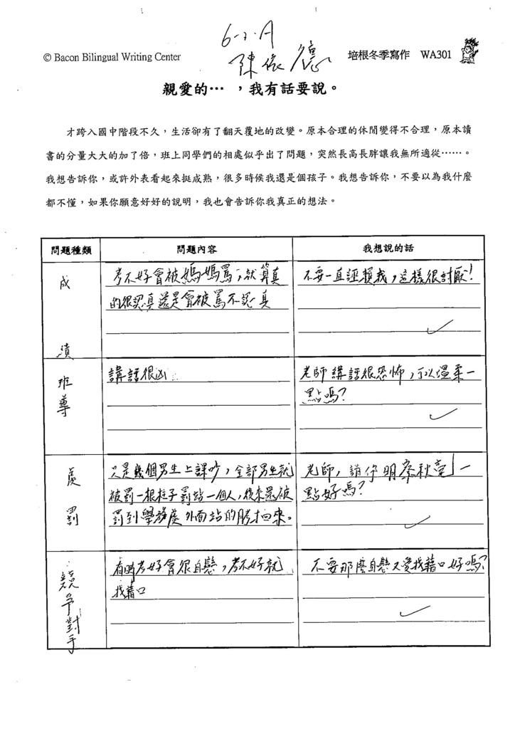 103WA301陳依德 (3)