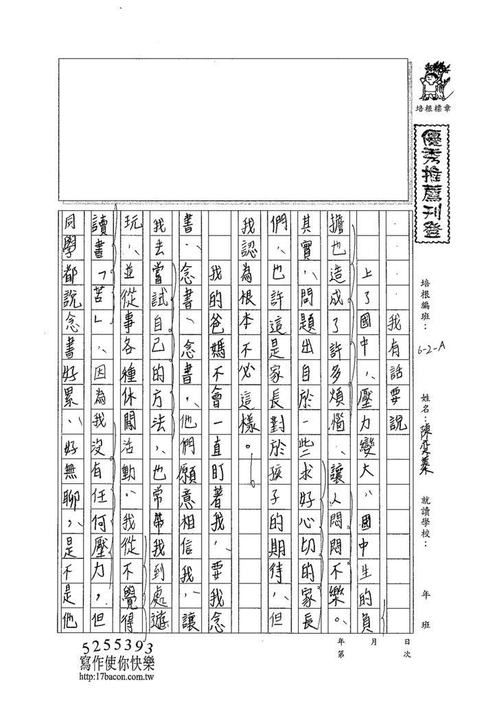 103WA301陳奕蓁 (1)