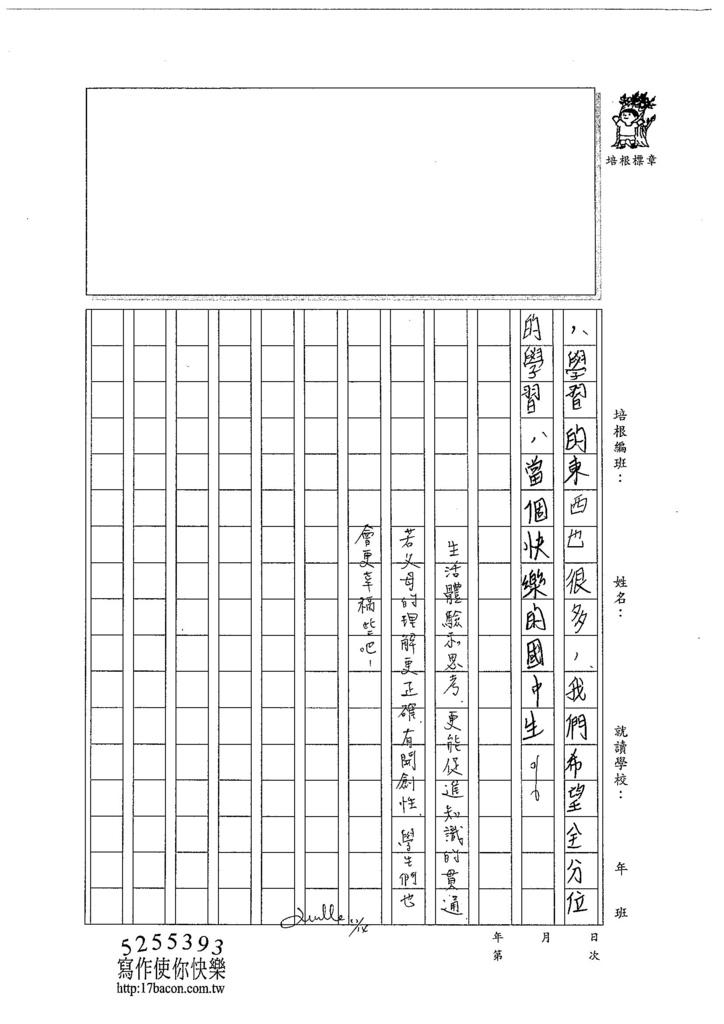 103WA301陳奕蓁 (3)