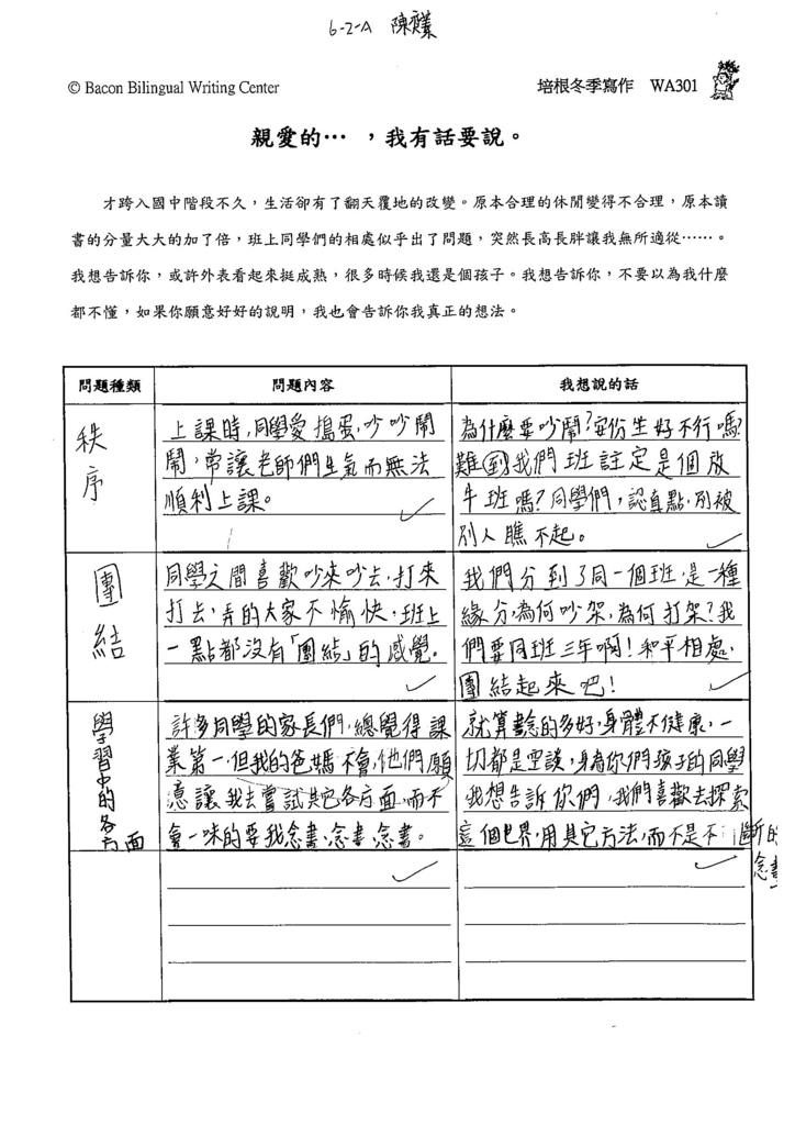 103WA301陳奕蓁 (4)