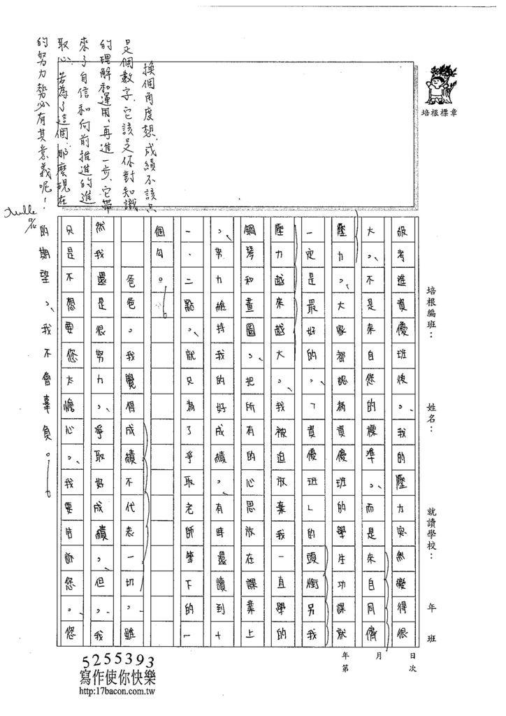 103WA301蔡佩珈 (2)