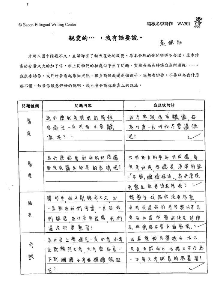 103WA301蔡佩珈 (3)