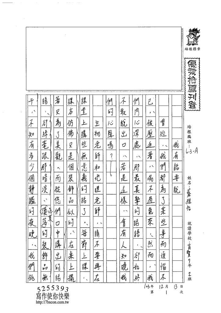 103WA301蔡維怡 (1)