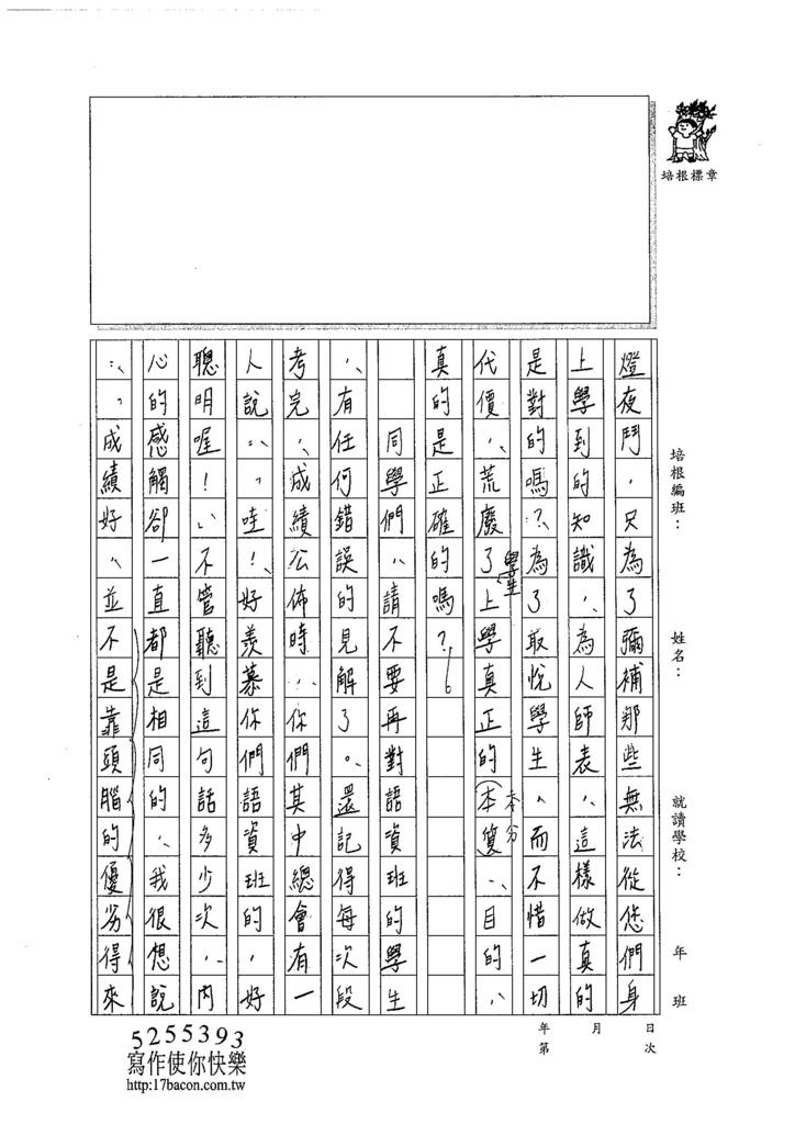103WA301蔡維怡 (2)