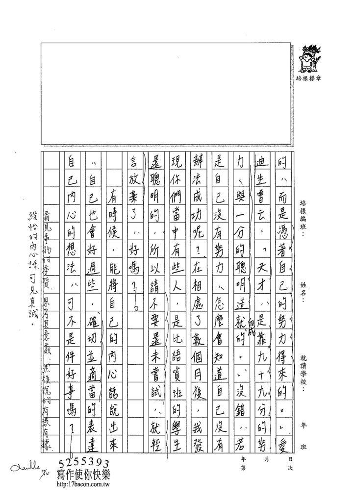 103WA301蔡維怡 (3)
