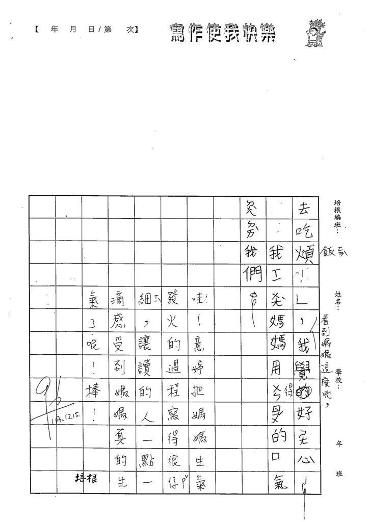 103W2301曾意婷 (2)