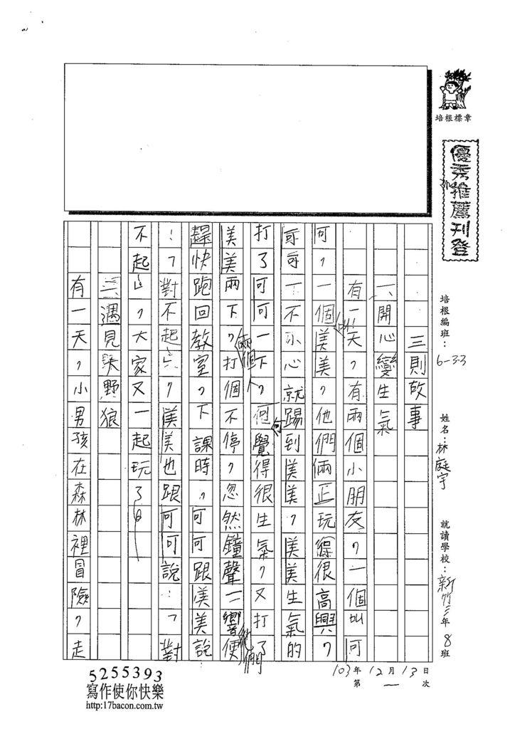 103W3301林庭宇 (1)