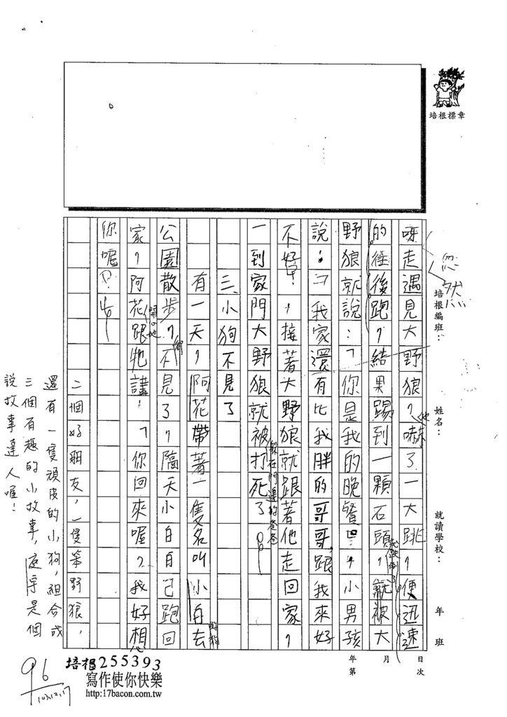 103W3301林庭宇 (2)