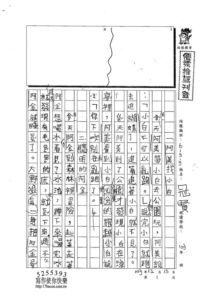 103W3301黃冠賢 (1)