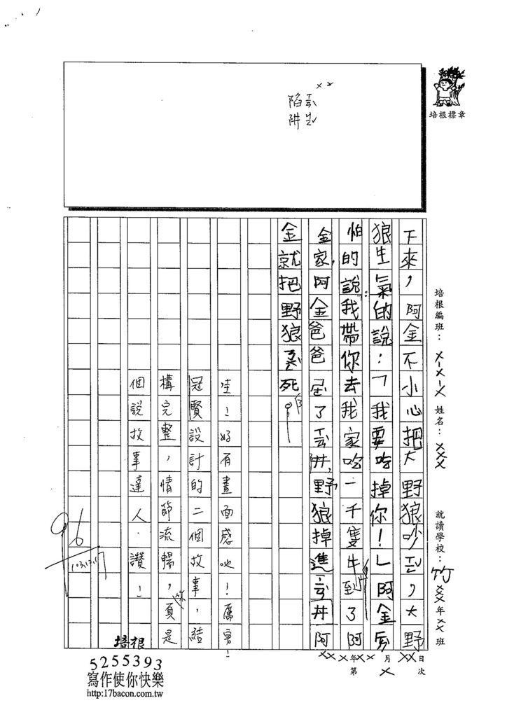 103W3301黃冠賢 (2)
