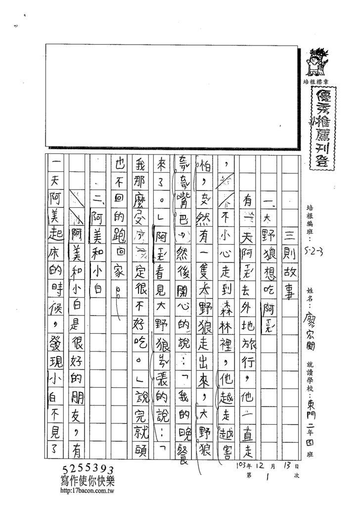 103W3301廖宏閔 (1)