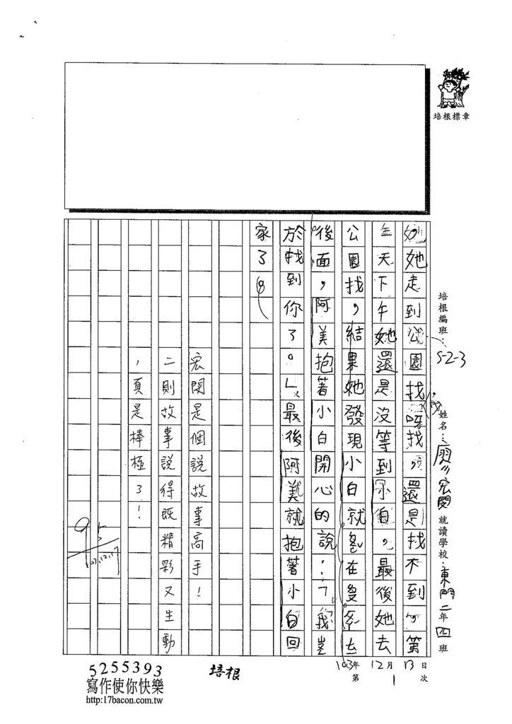 103W3301廖宏閔 (2)