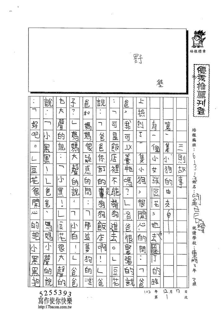 103W3301劉晨緯 (1)