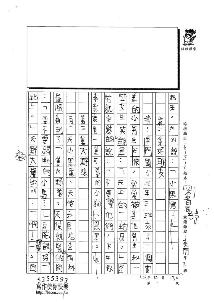 103W3301劉晨緯 (2)