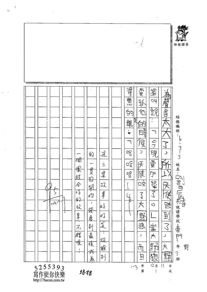 103W3301劉晨緯 (3)