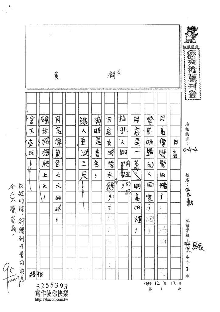 103W4301朱彥勳 (1)