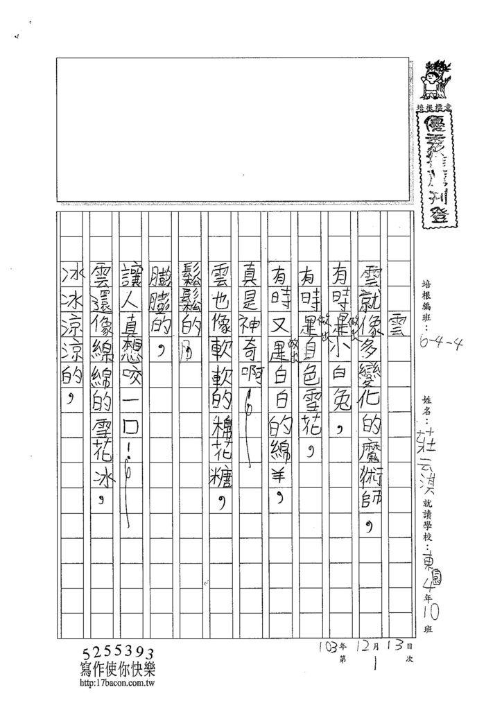 103W4301莊云淇 (1)