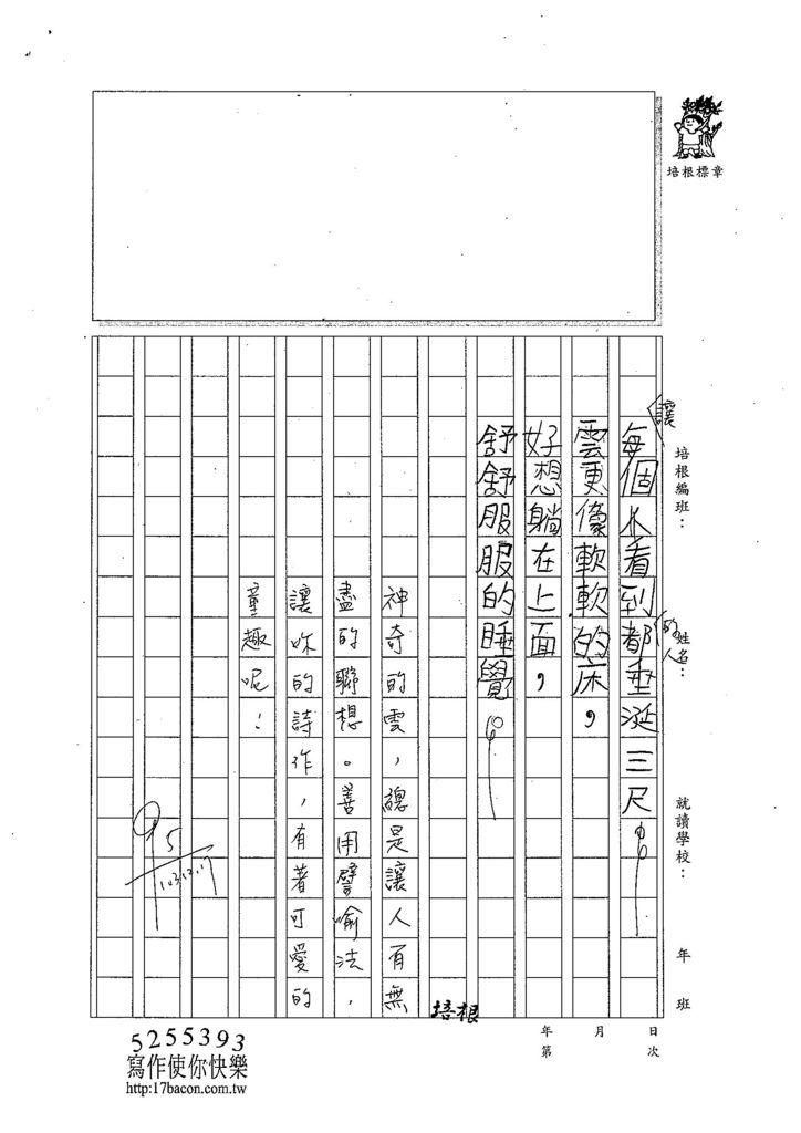 103W4301莊云淇 (2)