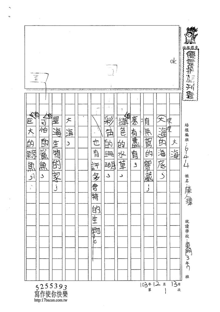 103W4301陳人瑋 (1)