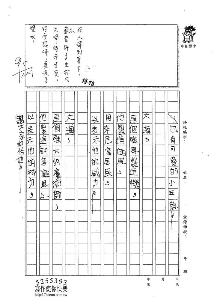 103W4301陳人瑋 (2)