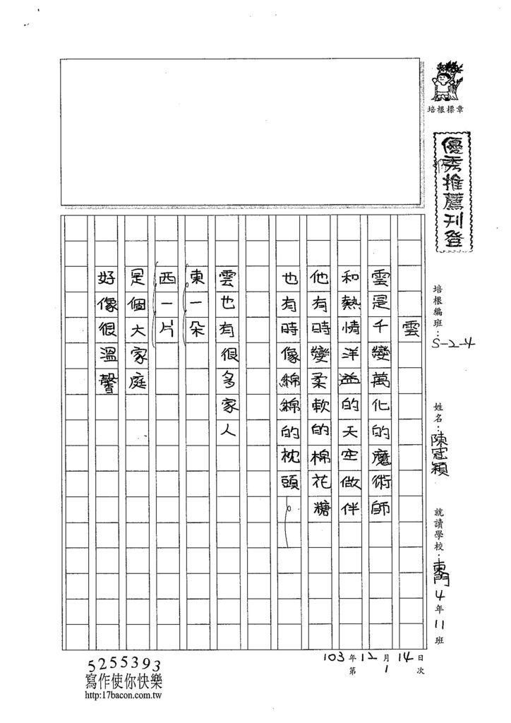 103W4301陳冠穎 (1)