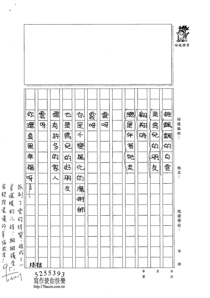 103W4301陳冠穎 (2)