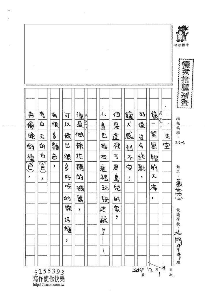 103W4301蕭亮心 (1)