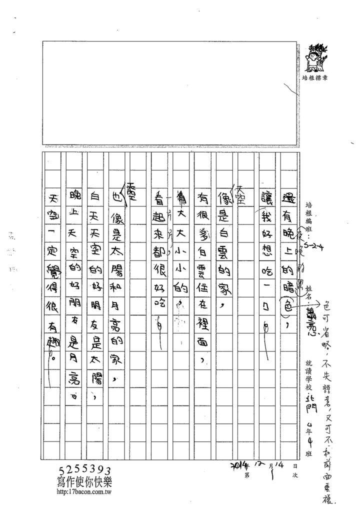 103W4301蕭亮心 (2)