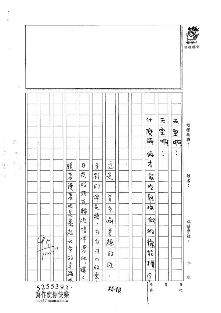 103W4301蕭亮心 (3)