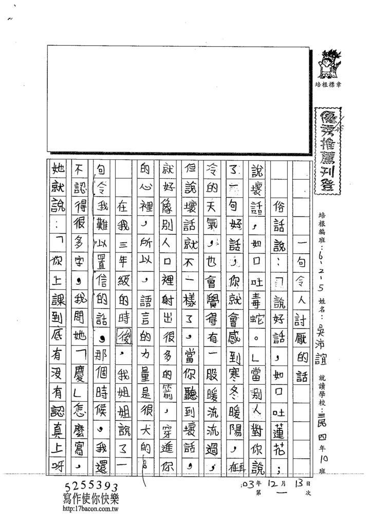 103W5301吳沛誼 (1)