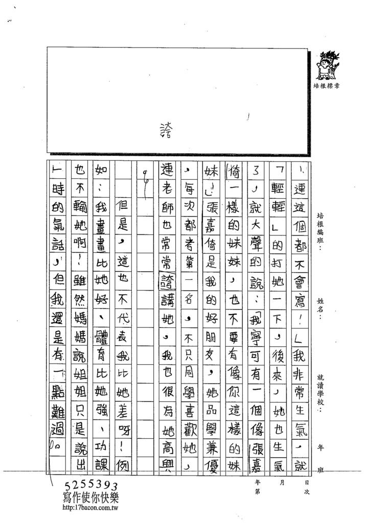 103W5301吳沛誼 (2)
