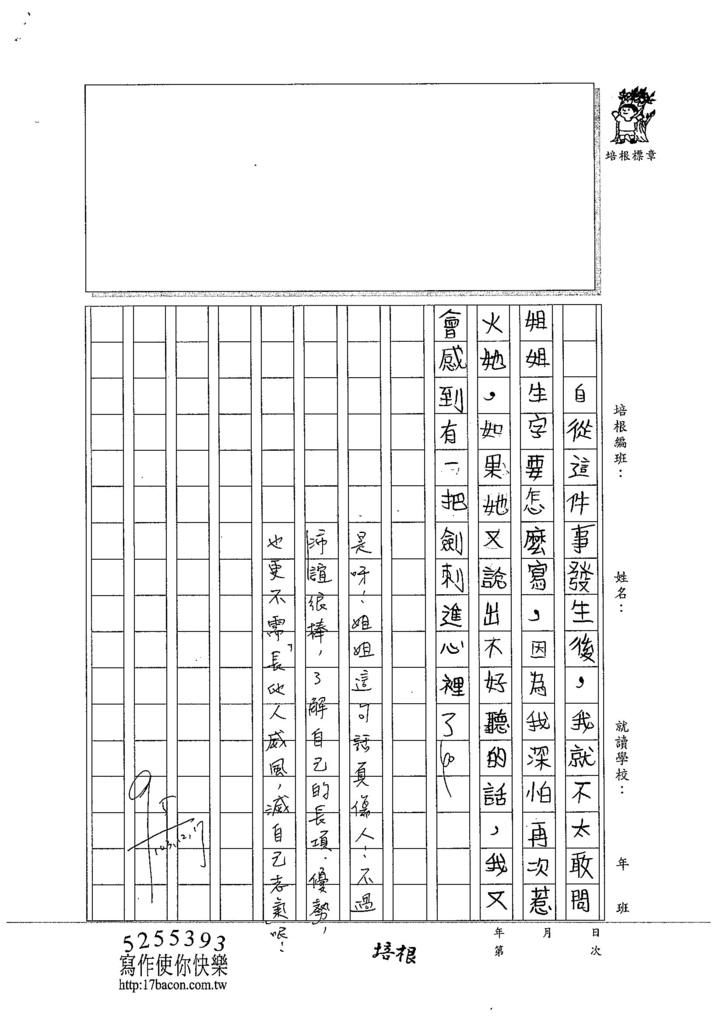 103W5301吳沛誼 (3)