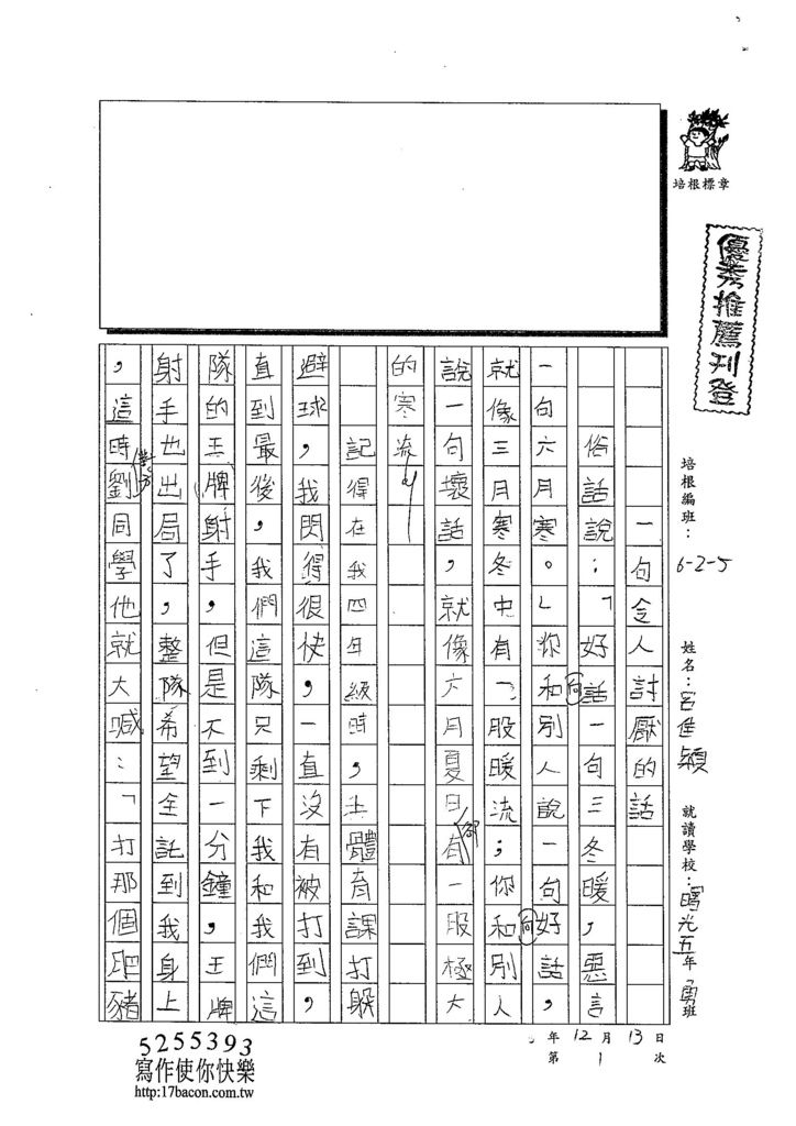 103W5301呂佳穎 (1)