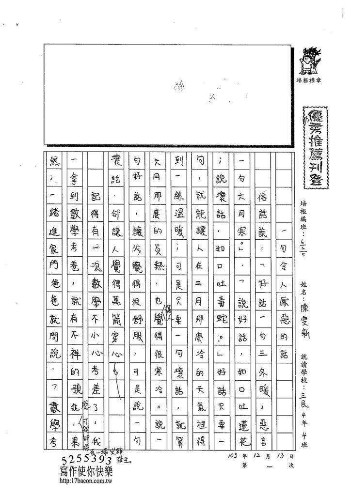 103W5301陳雯新 (1)